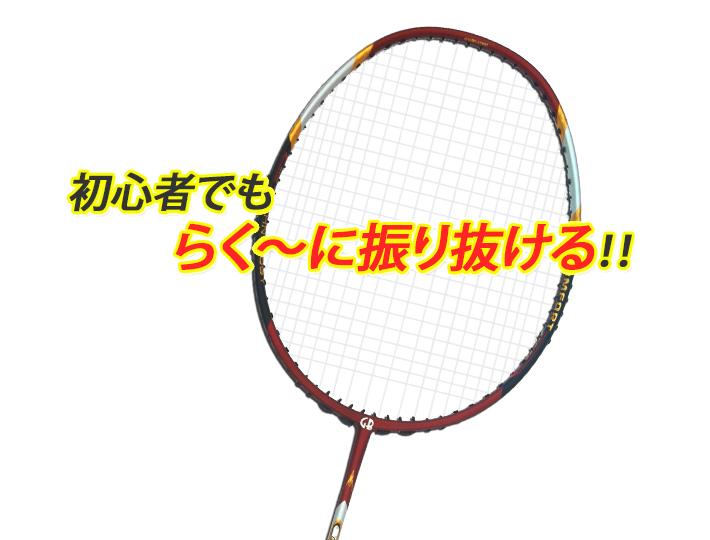 Comfort Nano 770-6は初心者でもらく~に振り抜ける!