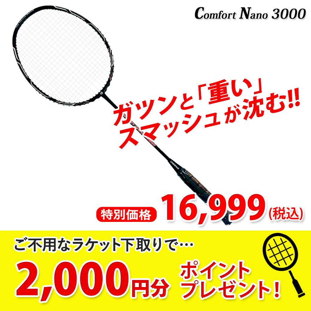 今ならラケット下取りで2000円分ポイントプレゼント!