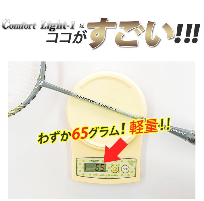 Comfort light-1はわずか65グラムと超軽量!!
