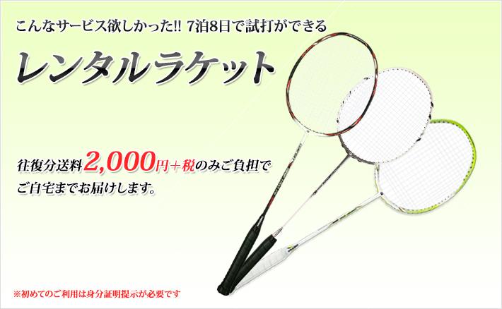 レンタルラケット