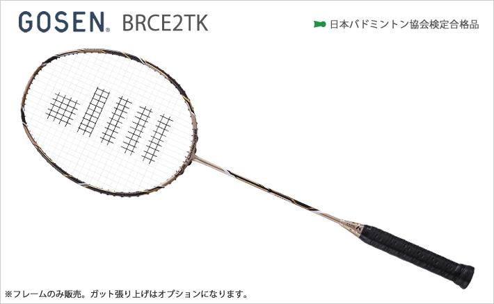 バドミントンラケットCUSTOMEDGE Version2.0 TYPE‐K [GOSEN/ゴーセン][BRCE2TK]