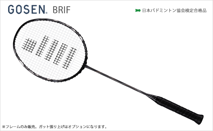【GOSEN/ゴーセン】INFERNO