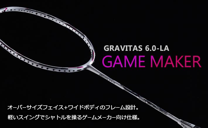 グラビタス ゲームメーカー