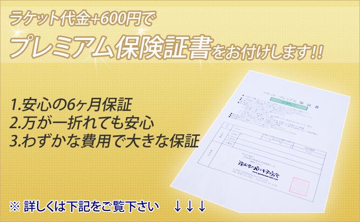 ラケット代金+600円でプレミアム保証書をお付けします!!