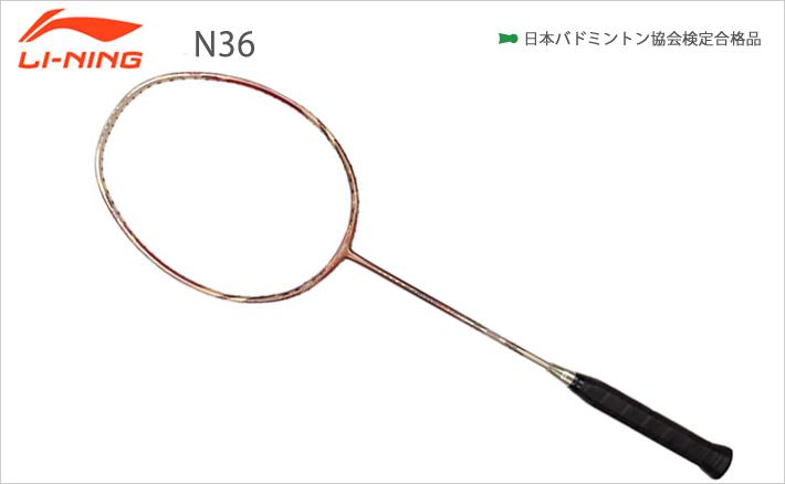 【Li-ning/リーニン】バドミントンラケット FLAME N36[N36]