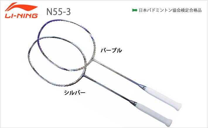 【Li-ning/リーニン】バドミントンラケット AIR STREAM N55-3[N55-3]