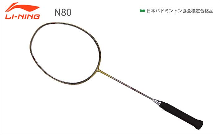 【Li-ning/リーニン】バドミントンラケット WOODS N80[N80]
