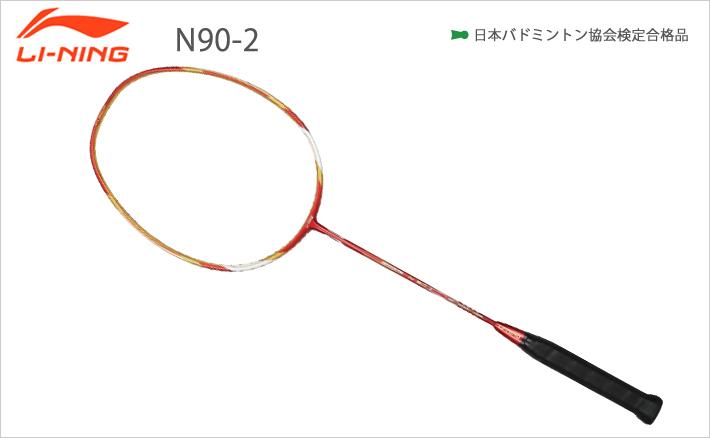 【Li-ning/リーニン】バドミントンラケット WOODS N90-2[N90-2]