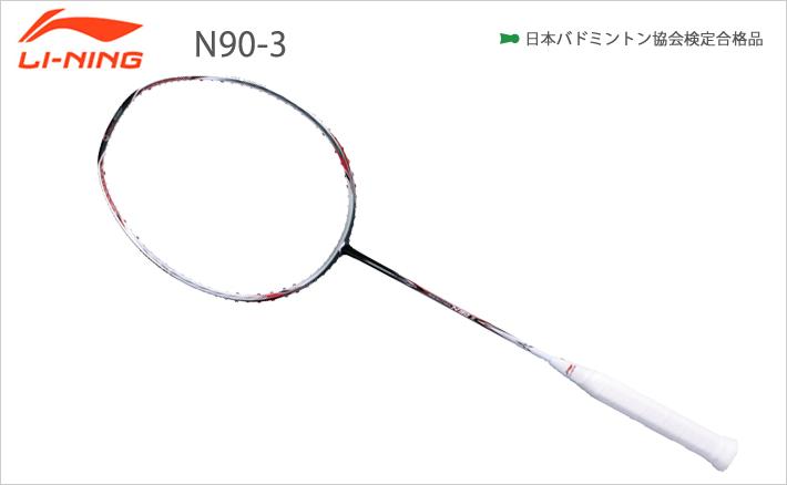【Li-ning/リーニン】バドミントンラケット 3D BREAK-FREE N90-3[N90-3]