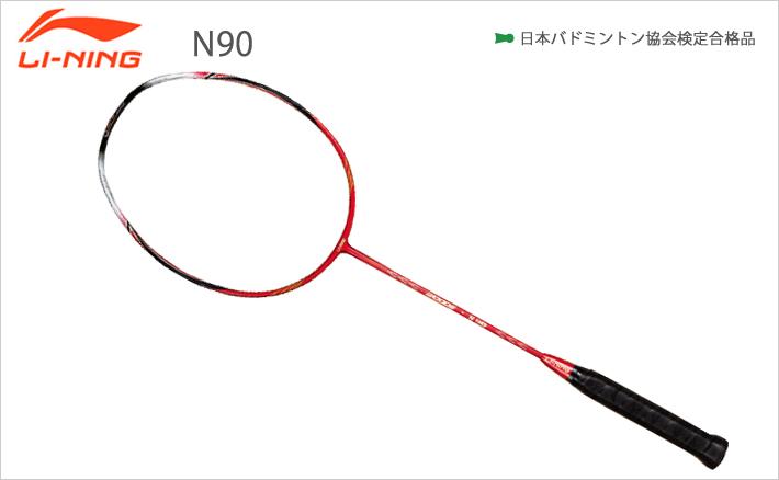 【Li-ning/リーニン】バドミントンラケット WOODS N90[N90]