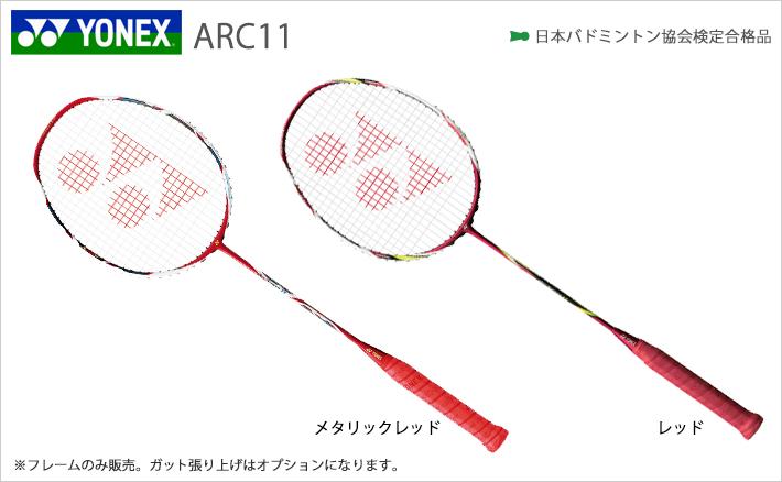 【YONEX(ヨネックス)】バドミントンラケット アークセイバー11[ARC11]