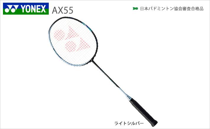 バドミントン ラケット ヨネックス アストロクス55 AX55 YONEX ASTROX55