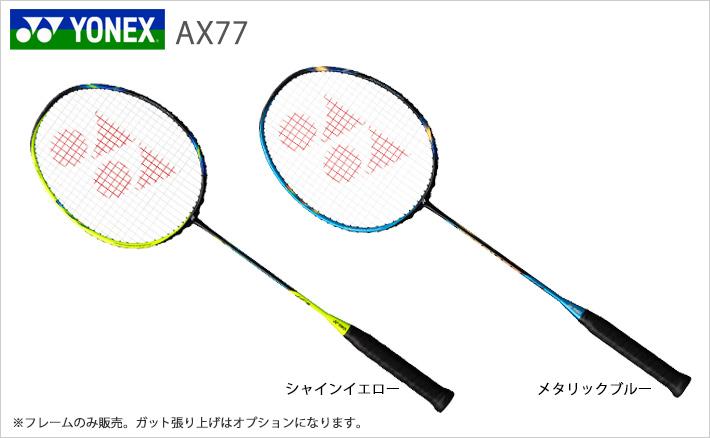 【YONEX(ヨネックス)】バドミントンラケット アストロクス77[AX77]