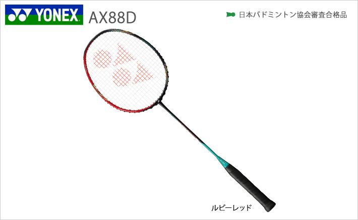 バドミントン ラケット アストロクス88D AX88D ASTROX YONEX