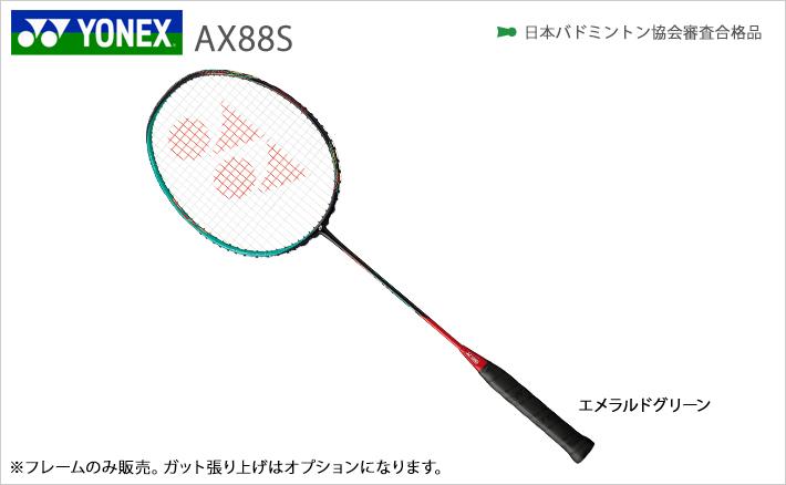 バドミントン ラケット アストロクス88S AX88S ASTROX YONEX