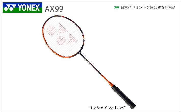 バドミントン ラケット ヨネックス アストロクス99 AX99 YONEX ASTROX99