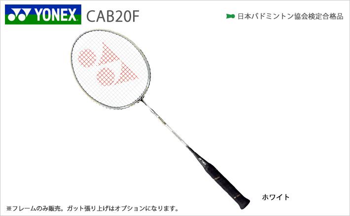 バドミントンラケット カーボネックス20 [YONEX/ヨネックス][cab20f]