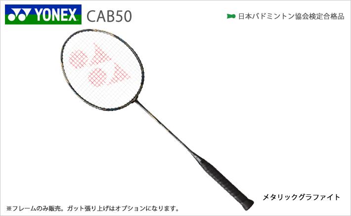 バドミントンラケット カーボネックス50 [YONEX/ヨネックス][cab50]