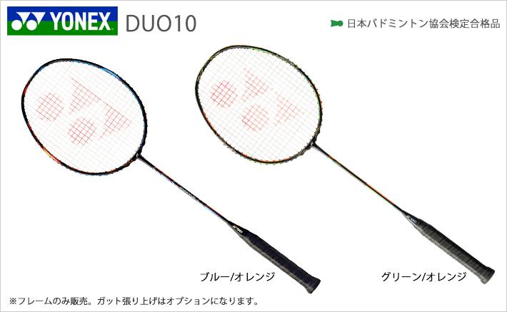 【YONEX(ヨネックス)】バドミントンラケット デュオラ10[duo10]