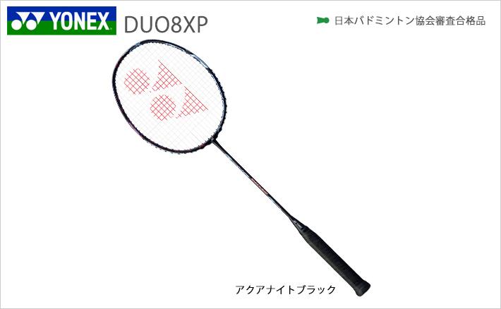 ヨネックス バドミントン ラケット デュオラ8XP DUO8XP DUORA YONEX