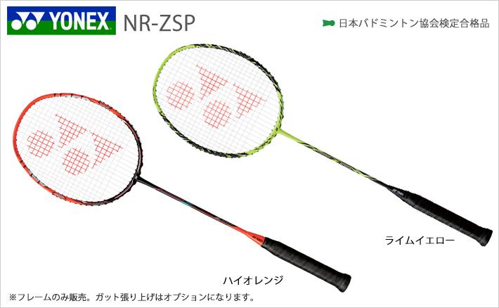 YONEX ナノレイZ-スピード