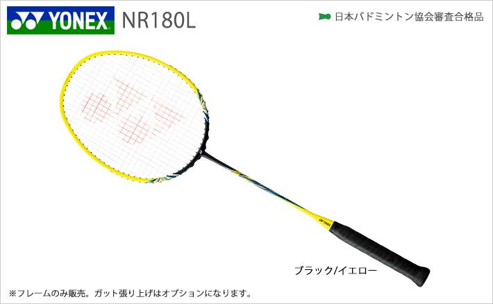バドミントン ラケット ヨネックス ナノレイ180 NR180L YONEX