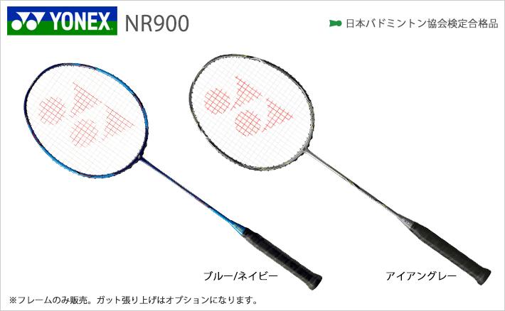 バドミントンラケット ナノレイ900 [YONEX/ヨネックス][NR900]