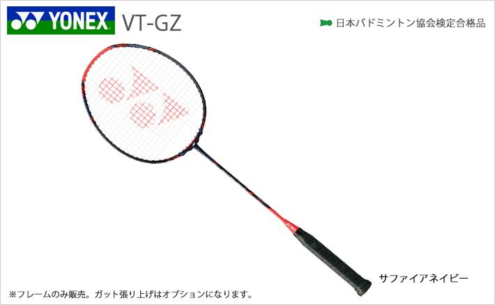 バドミントンラケット ボルトリックグランツ [YONEX/ヨネックス][VT-GZ]