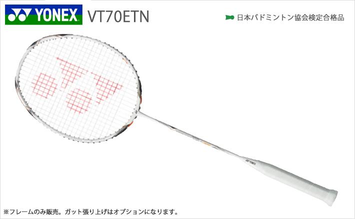 バドミントンラケット ボルトリック70 E-チューン [YONEX/ヨネックス][VT70ETN]