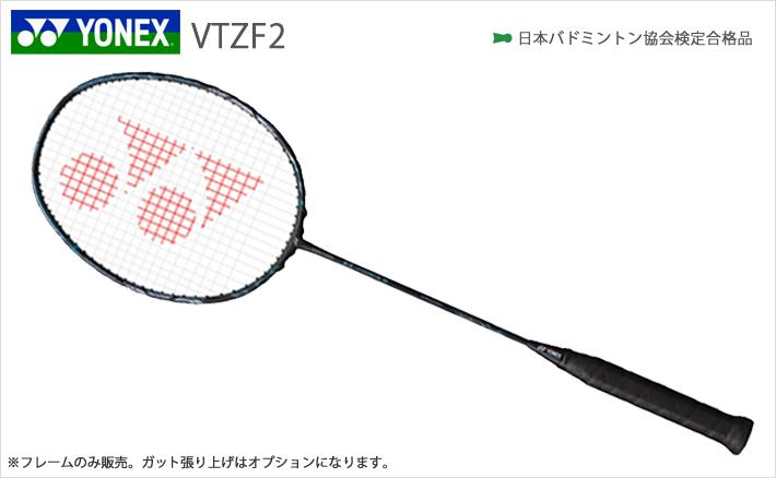 バドミントンラケット ボルトリック Z-フォースⅡ [YONEX/ヨネックス][VTZF2]
