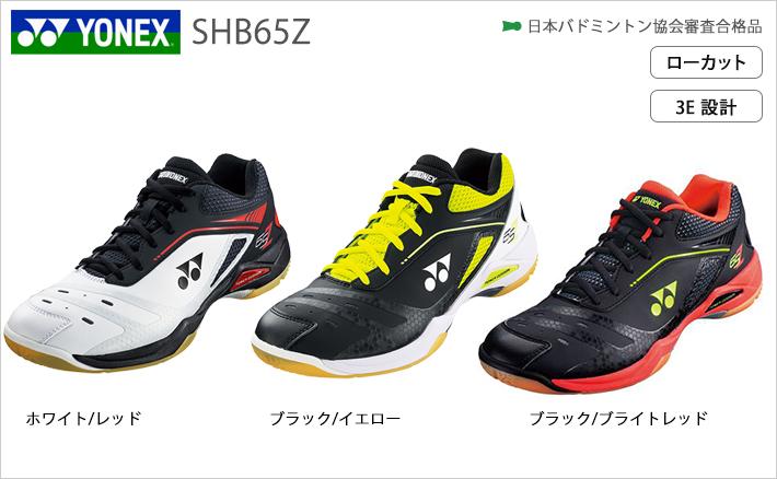 【YONEX(ヨネックス)】バドミントンシューズ パワークッション65Z[SHB65Z]