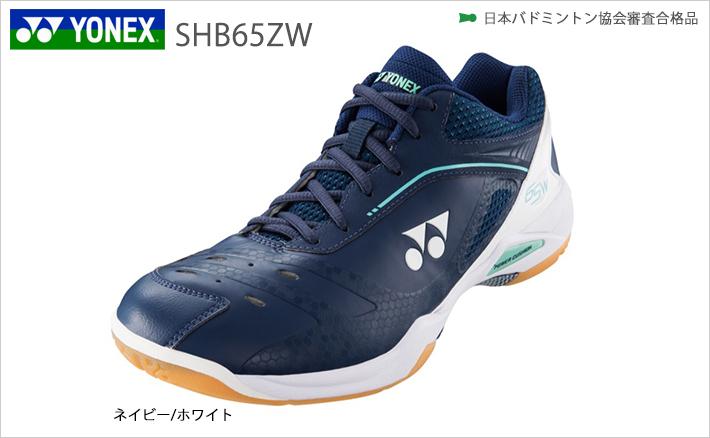 【YONEX(ヨネックス)】バドミントンシューズ パワークッション65ZW[SHB65ZW]