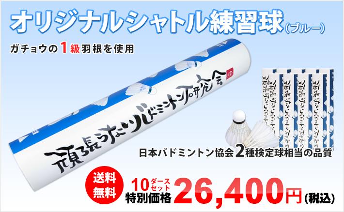 オリジナルシャトル練習球(ブルー)数量限定 ガチョウの一級羽根使用 10ダースセット
