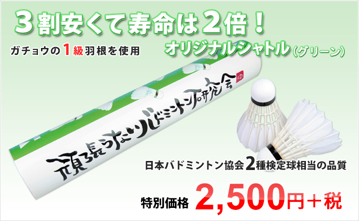オリジナルシャトル練習球(グリーン) ガチョウの1級羽根を使用 日本バドミントン協会2種検定球相当の品質 特別価格2,400円+税
