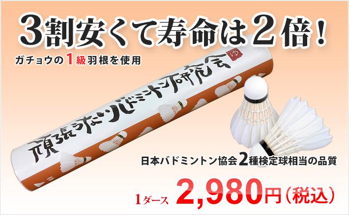 オリジナルシャトル練習球(グリーン) ガチョウの1級羽根を使用 日本バドミントン協会2種検定球相当の品質 特別価格2750円税込
