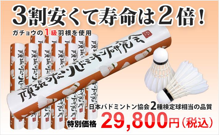 オリジナルシャトル練習球(グリーン) ガチョウの1級羽根を使用 日本バドミントン協会2種検定球相当の品質 送料無料 10ダースセット特別価格27,500円+税