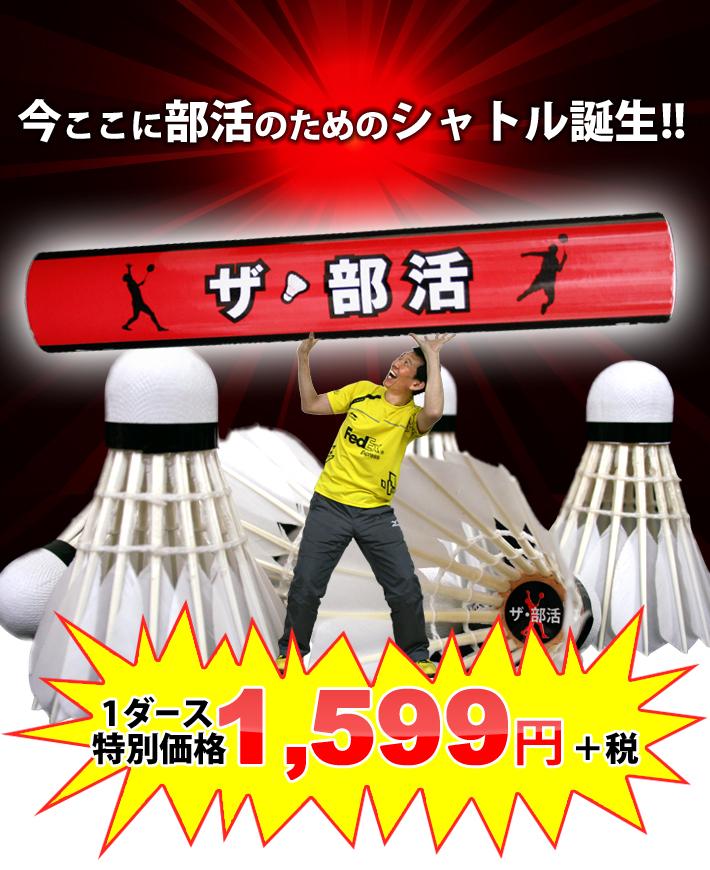 今ココに部活のためのシャトル誕生!!特別価格1,499円+税