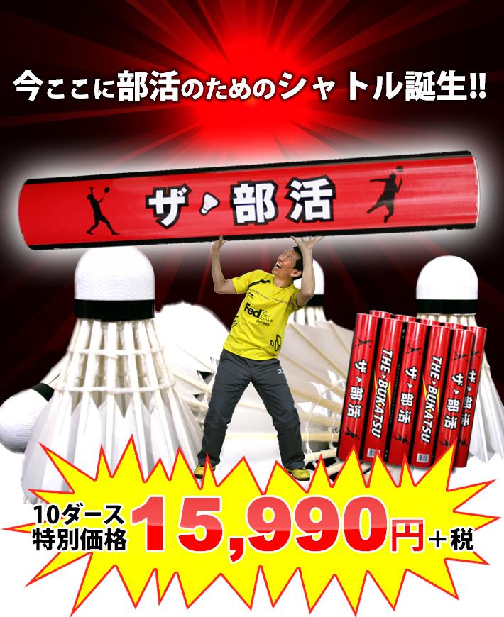 今ココに部活のためのシャトル誕生!!10ダースセット特別価格15,990円+税