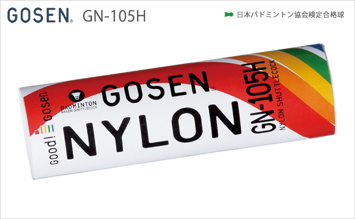 バドミントンシャトル[GN-105H] ナイロンシャトルコック [GOSEN/ゴーセン]