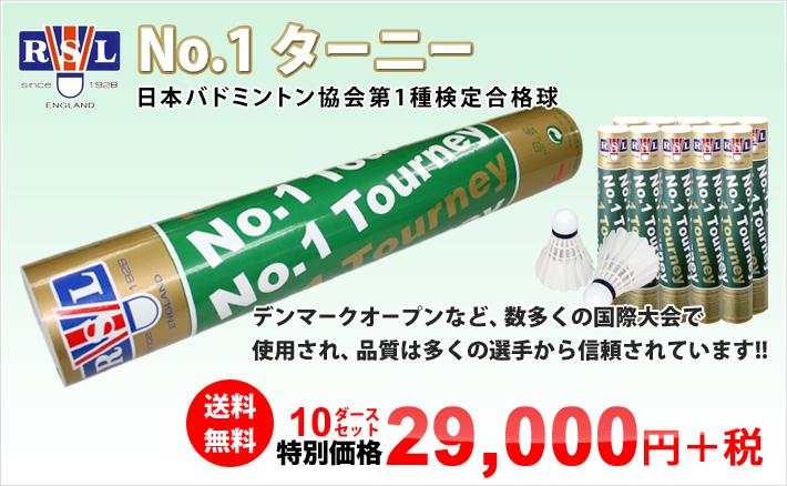 RSL No.1ターニー