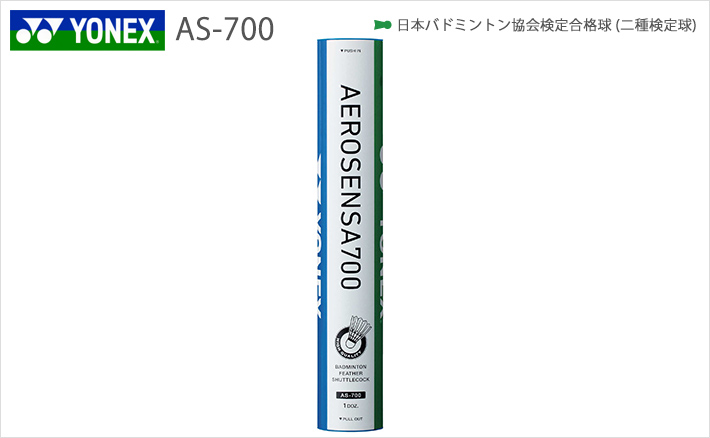 【YONEX/ヨネックス】【二種検定球】バドミントンシャトル[as-700] エアロセンサ700