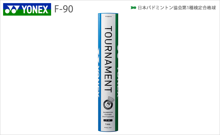 【YONEX/ヨネックス】【一種検定球】バドミントンシャトル[f-90] トーナメント