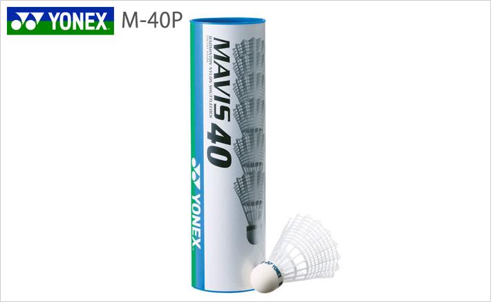 【YONEX/ヨネックス】バドミントンシャトル[m-40p] メイビス40P(6ヶ入り)
