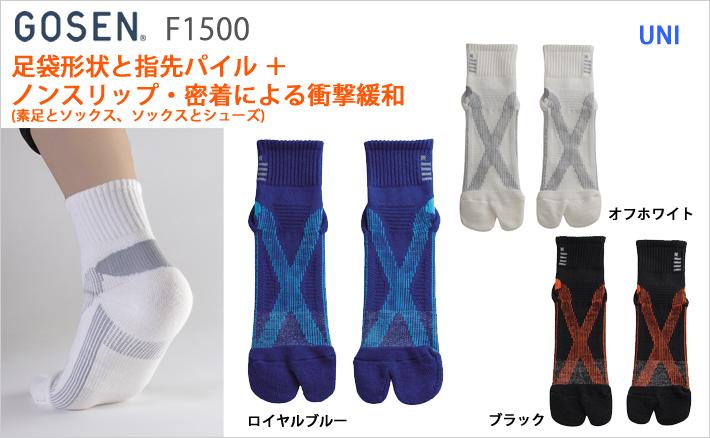 【GOSEN/ゴーセン】[F1500]ユニ 高機能ソックス