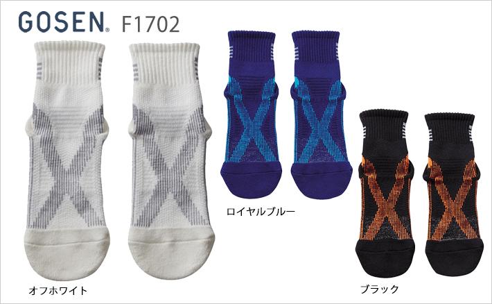 【GOSEN/ゴーセン】高機能ソックス(先丸)(スモール)[F1702]