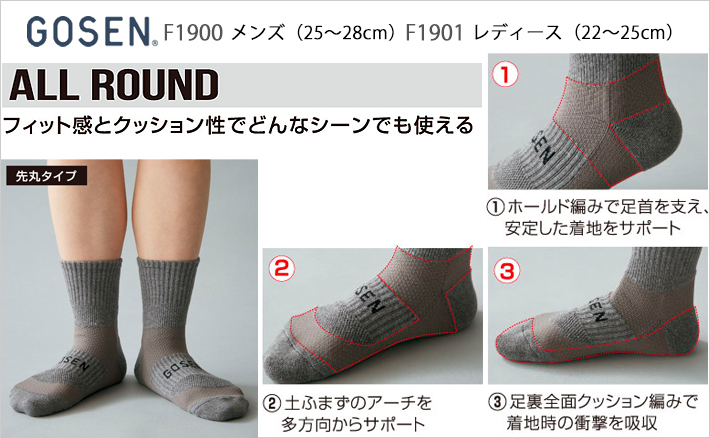 【GOSEN/ゴーセン】[F1900]メンズ ショートソックス [F1901]レディース ショートソックス