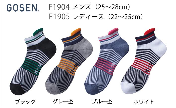【GOSEN/ゴーセン】[F1904]メンズ ショートソックス [F1905]レディース ショートソックス