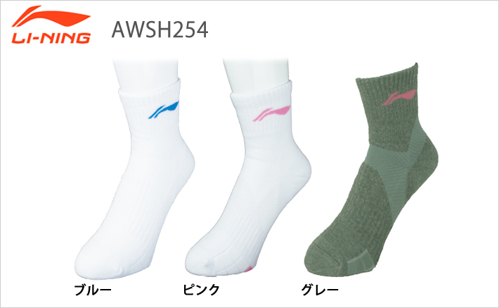 【LI-NING/リーニン】[AWSH254]レディース ハーフソックス