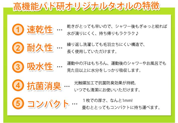 高機能バド研オリジナルタオルの特徴(1)速乾性(2)耐久性(3)吸水性(4)抗菌消臭(5)コンパクト