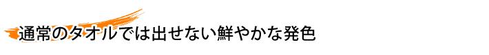 バド研オリジナルマイクロファイバータオル